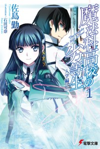 "Couverture du tome 1 du light novel ""Mahouka Koukou no Rettousei"""