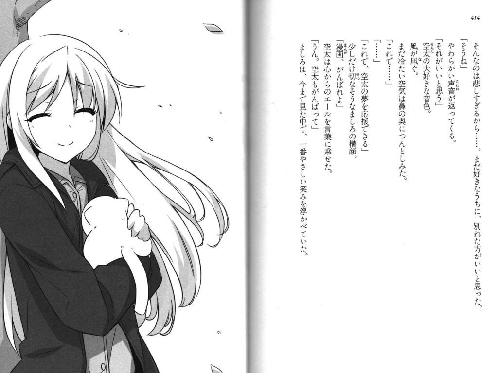"Exemple d'une double page du light novel ""Sakurasou no Pet na Kanojo"", illustration + texte"