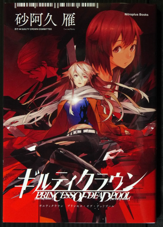 "Le light novel ""Guilty Crown: Princess of Deadpool"""